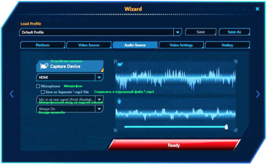 Выбор источника аудио