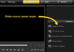 Захват с помощью Corel VideoStudio