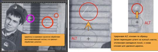 Царапины удаляем с помощью инструмента Штамп