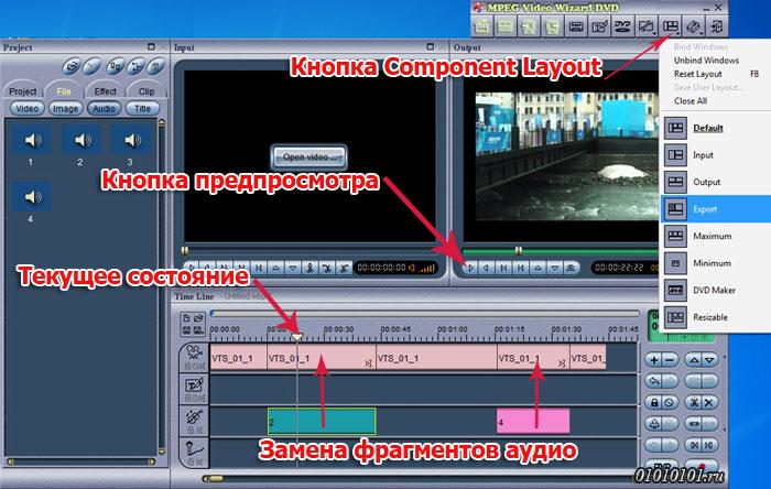 как создать видео дорожку в sony vegas