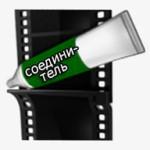 Соединить видео