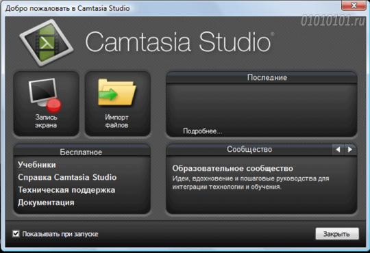Запускаем Camtasia Studio