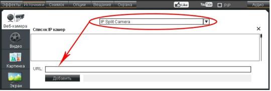 Подключение камеры в качестве источника