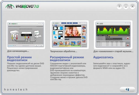 Начало работы с Honestech VHS to DVD 7.0 Deluxe