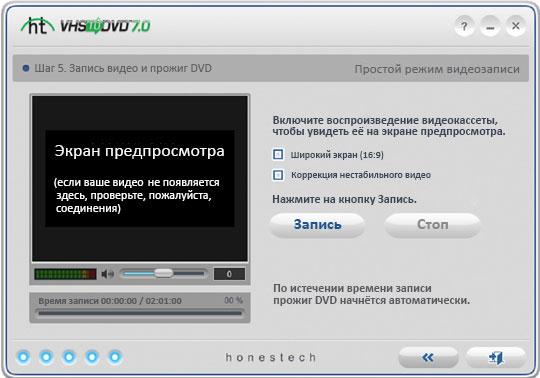экран предпросмотра