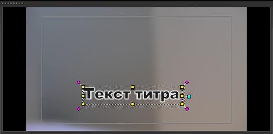 Corel VideoStudio X9 текст титра