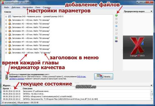 ConvertXtoDVD загружаем файлы