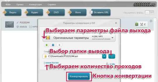 MOV в AVI параметры выходного файла