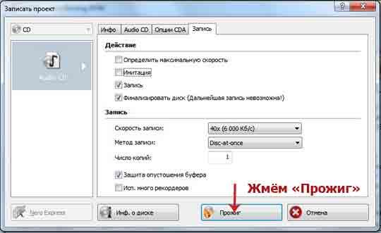 01010101.ru-04-zapisat-mp3-v-cd