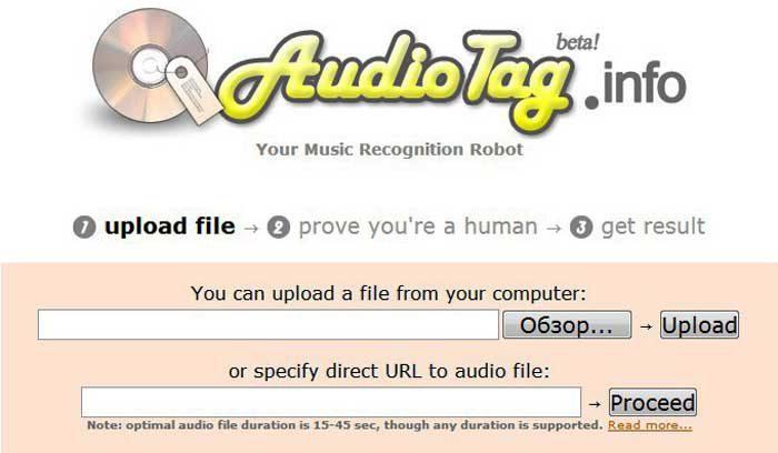 Как узнать название песни по файлу
