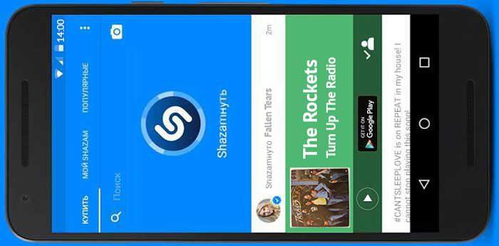 Как узнать название песни в мобильном приложении