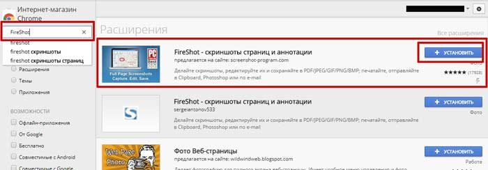 Установка FireShot в Google Chrome