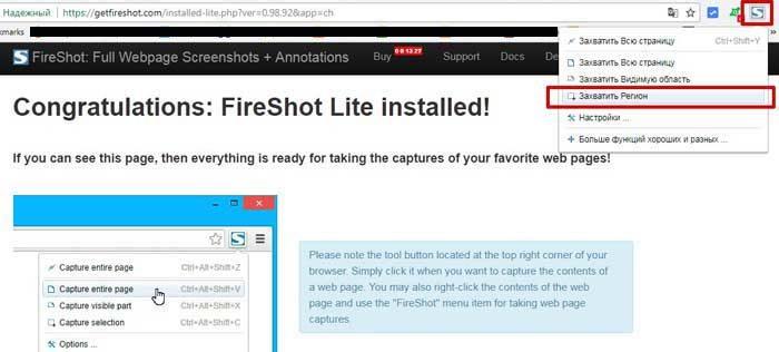 Как сделать скриншот всей страницы сайта в Google Chrome