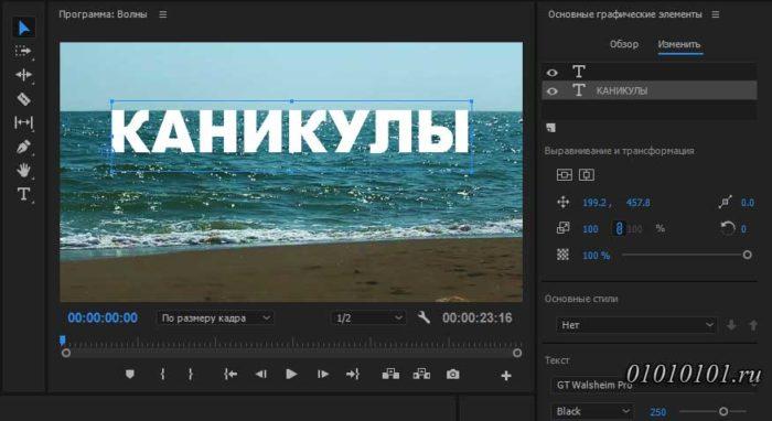 Как сделать прозрачный заголовок к видео