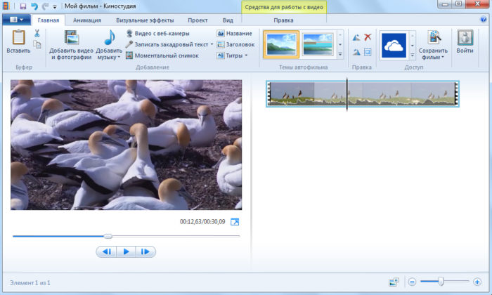 Использовать Windows Movie Maker