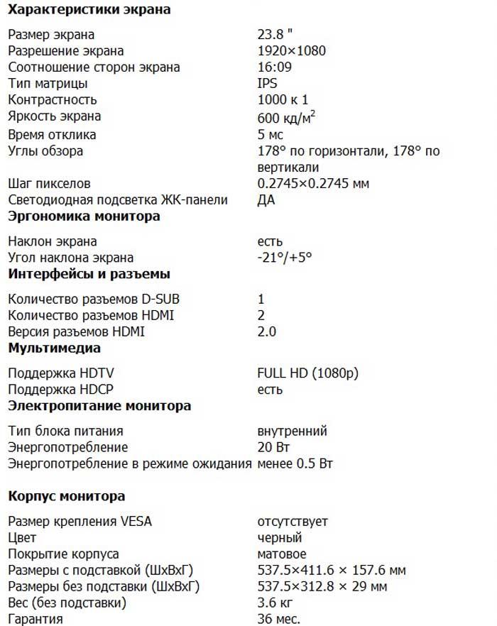 Характеристики S2419HM