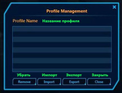 Profile-Management