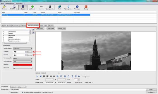 X-Media Recode, изменяем пропорции видео