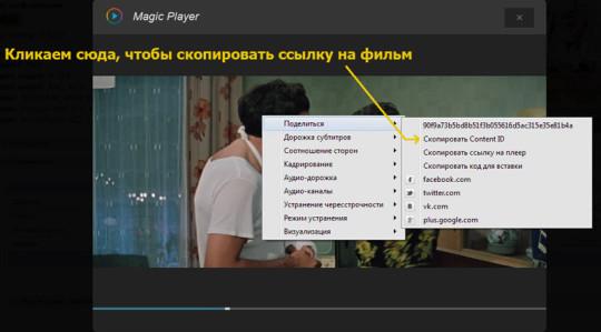 скринщот с помощью Magiс-player