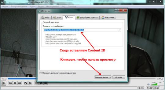 01010101.ru-3-ACE-player