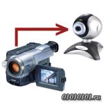 Как из аналоговой камеры сделать цифровую