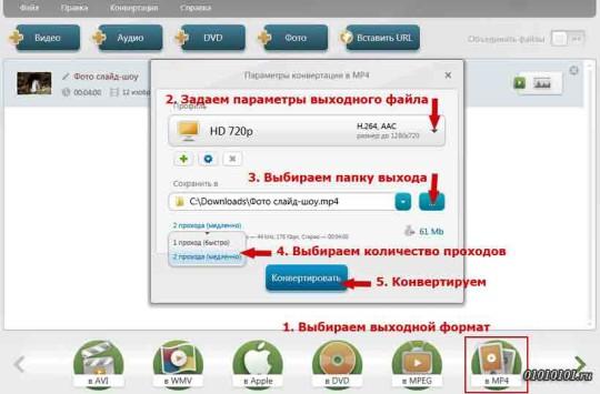 Выбираем выходной формат и параметры файла