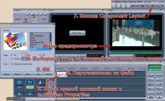 Переворачиваем видео