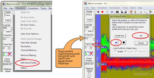 Выбор образца шума для шумоподавления