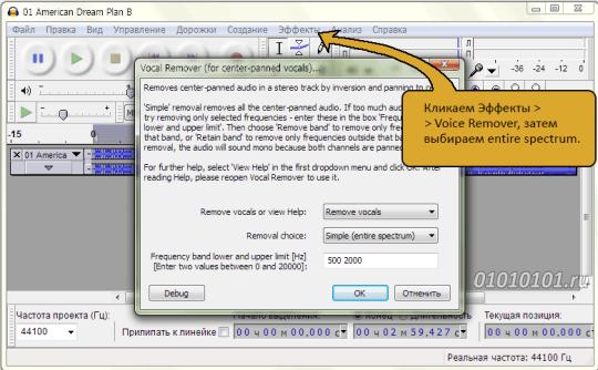Как сделать минусовку с помощью Audacity