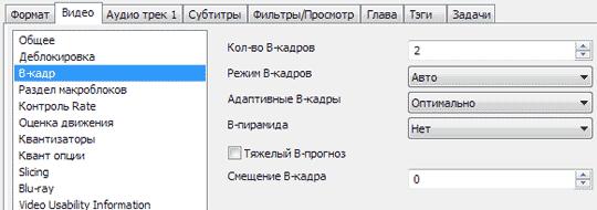 В-кадр определяет количество В-кадров