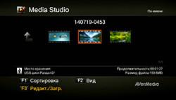 Файловый менеджер Media Studio
