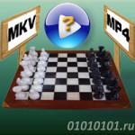 Конвертер MKV в MP4