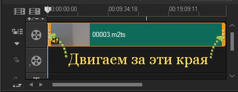 Corel VideoStudio X9 Обрезка прямо на шкале