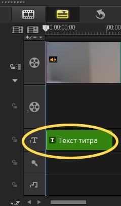 Corel VideoStudio X9 добавление титров