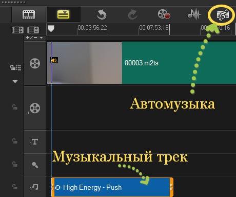 Corel VideoStudio X9 добавление музыки