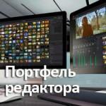 Инструменты для редактирования видео