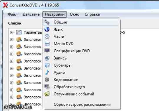 ConvertXtoDVD настройки программы