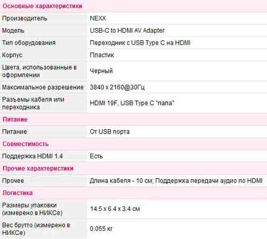 Характеристики USB-C to HDMI 2.0