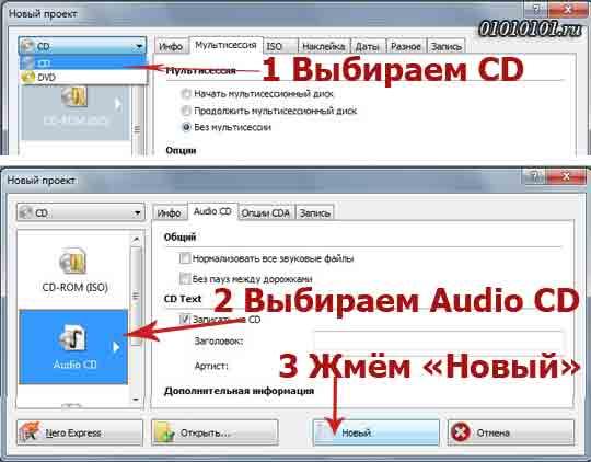 WAV в CD