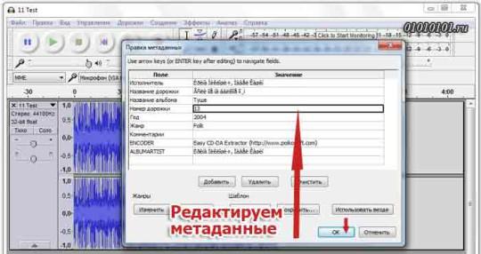 Метаданные файла флак