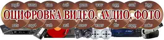 Оцифровка видео аудио фото