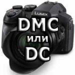 Отличие DMC и DC от Lumix