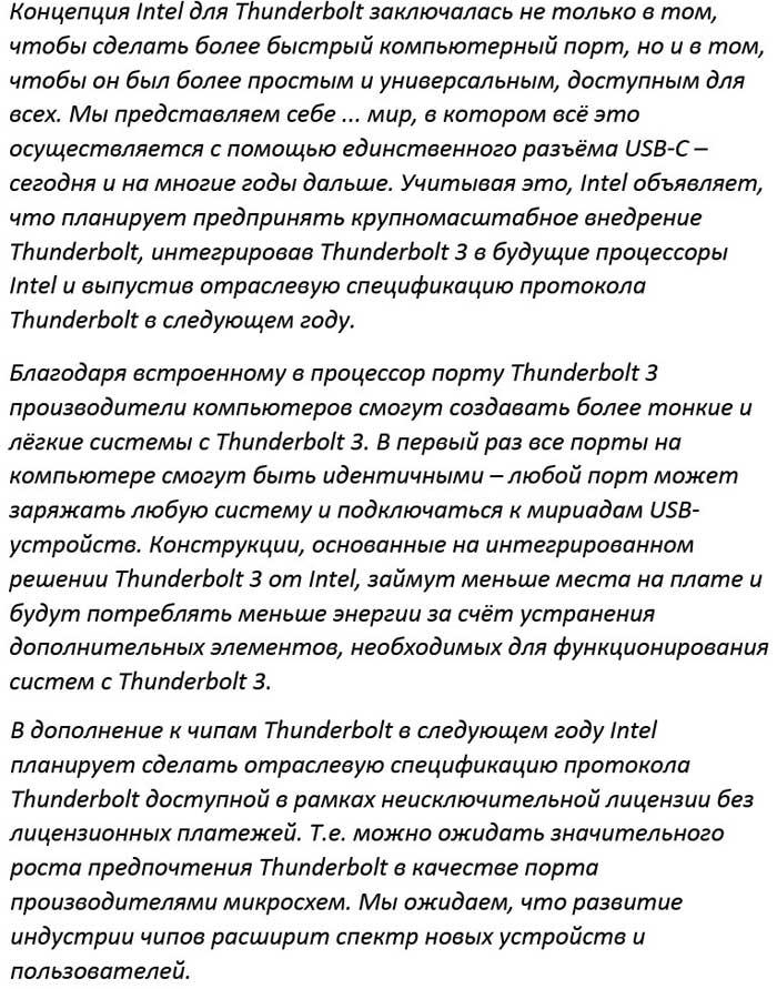 Thunderbolt 3 цитата от Intel