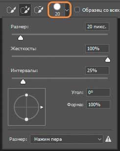 Выделение в Фотошопе параметры кисти