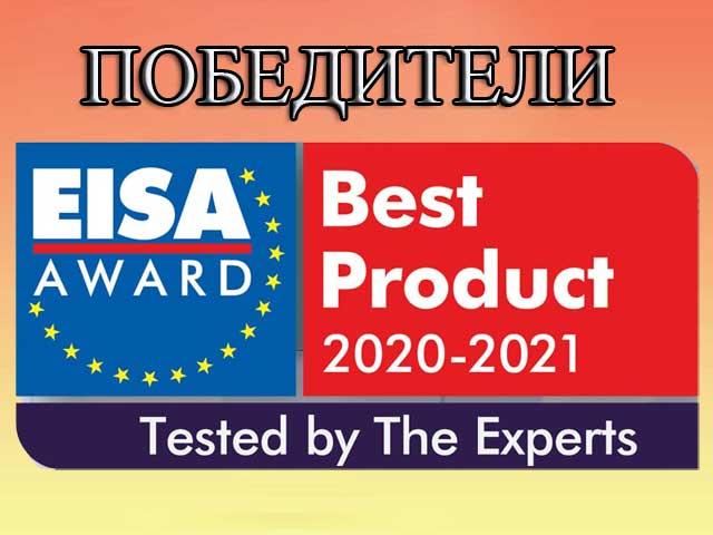 Лучшие телевизоры для домашнего кинотеатра (EISA 2020)