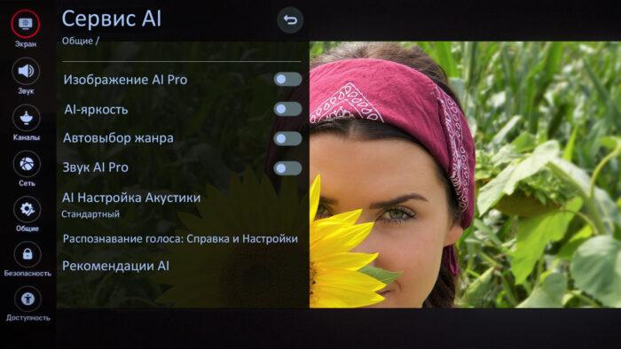 Настройка LG CX - сервис AI