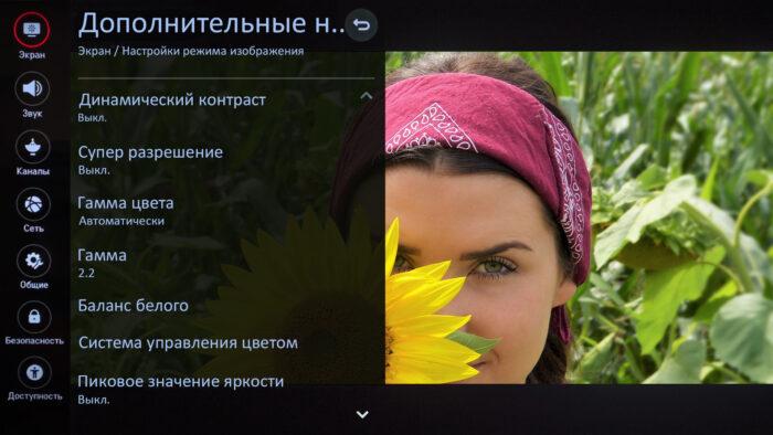 Настройка LG CX - пользовательские