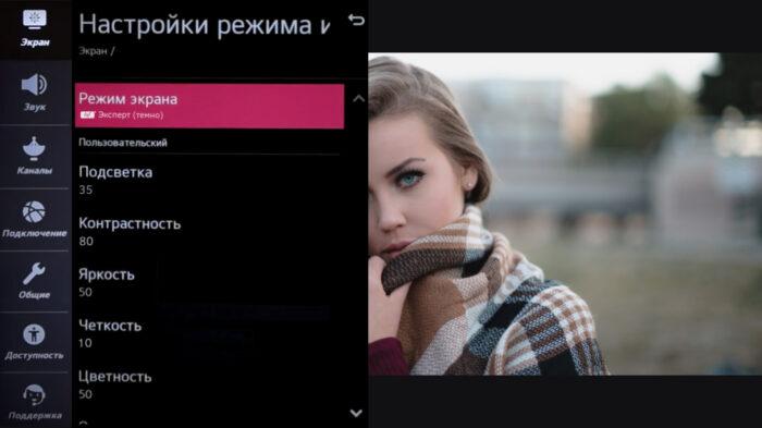 Настройки ТВ LG - параметры экрана