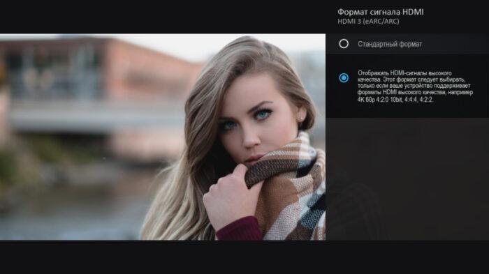 Настройка Sony XH95 - режим HDR