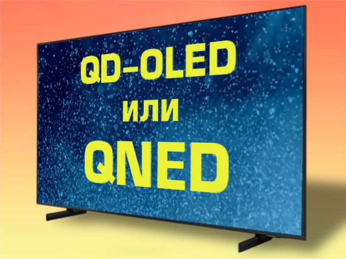 QD-OLED или QNED что лучше